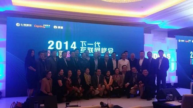2014互联网与物联网产业跨界峰会