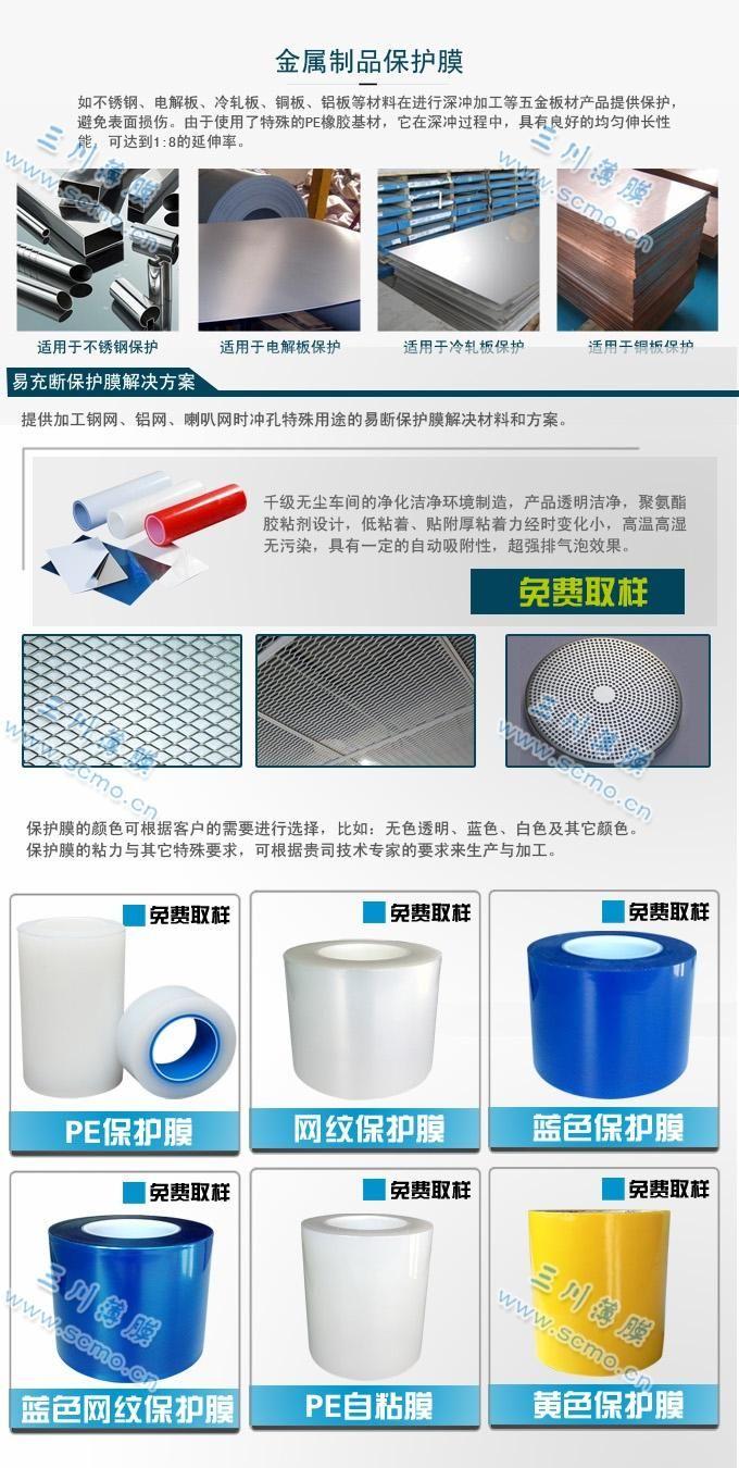 金属制品保护膜